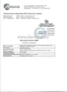 Сертификат в лаборатории 001 1 218x300 Сертификат на кожу питона