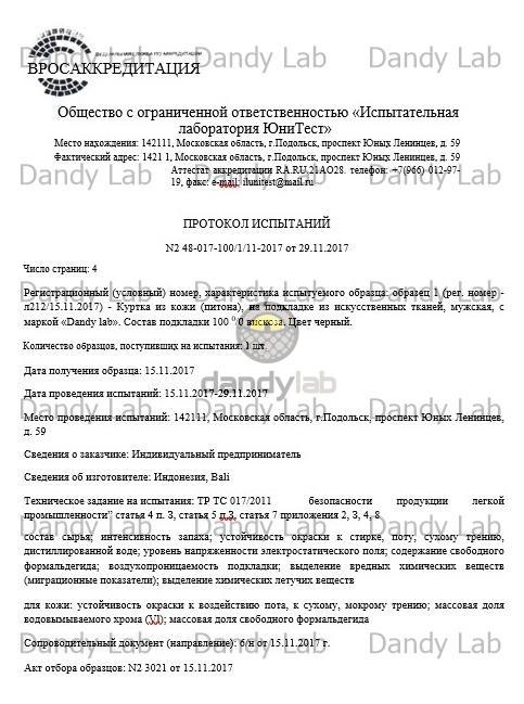 протокол куртка Сертификаты