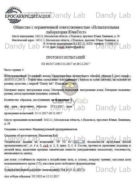 протокол обувь.docx  Сертификаты