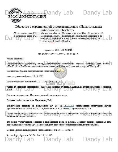 протокол сумка Сертификаты